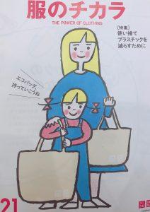 ユニクロの小冊子の画像