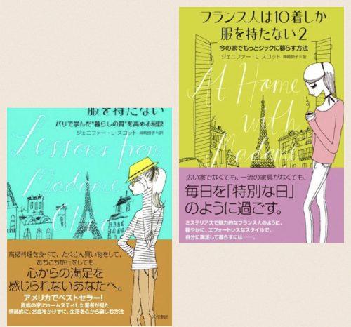 書籍二冊の画像