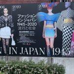 FASHION IN JAPAN ポスターの画像